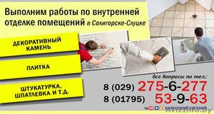 Плиточные работы и внутренняя отделка помещений Солигорск-Слуцк - Изображение #9, Объявление #1454278