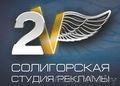 Солигорская студия рекламы 2V