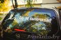 Наклейки на автомобиль на выписку из Роддома в Солигорске