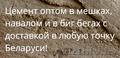 Купить цемент оптом в Солигорске с доставкой