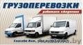 Грузоперевозки Переезды,  Доставка,  Утилизация,  Услуга грузчиков