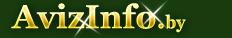 Блоки газосиликатные в Солигорске с доставкой и разгрузкой в Солигорске, продам, куплю, стройматериалы в Солигорске - 1386004, soligorsk.avizinfo.by